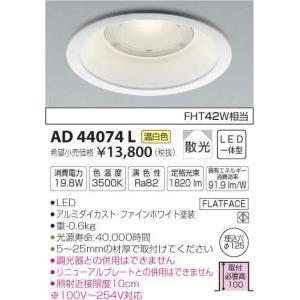 AD44074L FineWhite  ダウンライト [LED温白色][ファインホワイト] コイズミ照明|terukuni