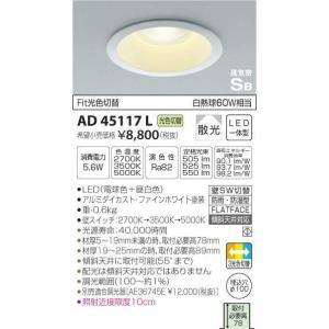 AD45117L A.F.light Fit調色 浴室用ダウンライト [LED] あすつく コイズミ照明|terukuni