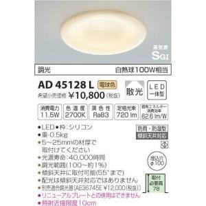 AD45128L SOTTO シリコンセードタイプ ダウンライト [LED電球色] コイズミ照明|terukuni