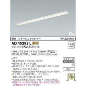 AD45393L 調光タイプ ウォールウォッシャー 埋込型キッチンライト [LED電球色] コイズミ照明|terukuni