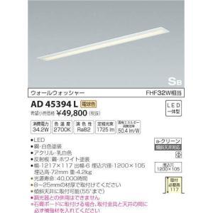 AD45394L ON-OFFタイプ ウォールウォッシャー 埋込型キッチンライト [LED電球色] コイズミ照明|terukuni