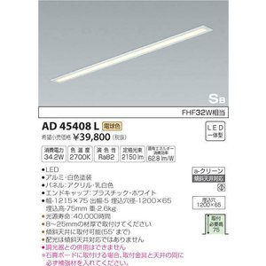 AD45408L SB形  埋込型キッチンライト [LED電球色] コイズミ照明|terukuni