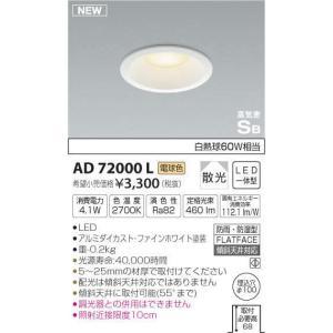 AD72000L   LEDダウンライト [φ100][電球色] あすつく コイズミ照明|terukuni