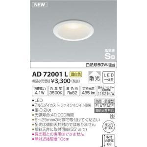 AD72001L   LEDダウンライト [φ100][温白色] あすつく コイズミ照明|terukuni