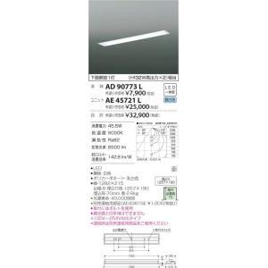 AD90773L cleady AD series 40形 埋込・1灯用本体のみ [幅190mm] コイズミ照明|terukuni