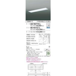 AD90774L cleady AD series 40形 埋込・1灯用本体のみ [幅300mm] コイズミ照明|terukuni