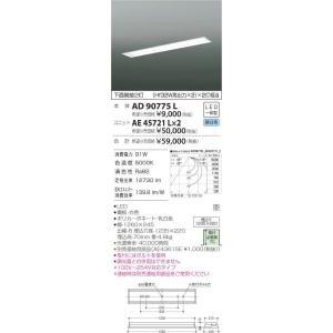 AD90775L cleady AD series 40形 埋込・2灯用本体のみ [幅220mm] コイズミ照明|terukuni
