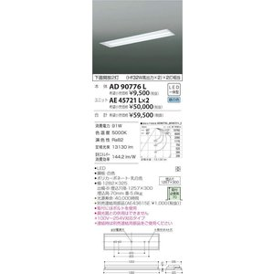 AD90776L cleady AD series 40形 埋込・2灯用本体のみ [幅300mm] コイズミ照明|terukuni