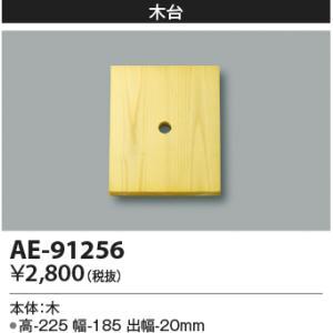 AE-91256   木台  コイズミ照明 terukuni