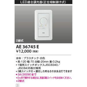 AE36745E   LED用調光器  あすつく コイズミ照明|terukuni