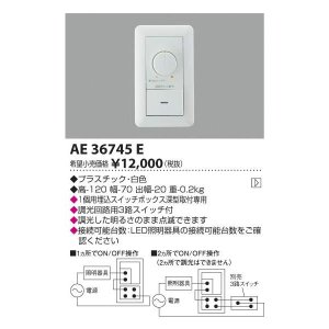 AE36745E   LED用調光器  あすつく コイズミ照明|terukuni|02