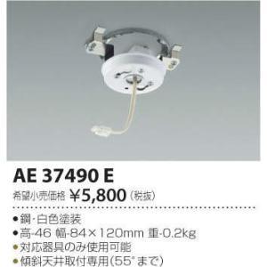 AE37490E   竿縁天井取付アダプター(LEDシーリング用)  コイズミ照明 terukuni