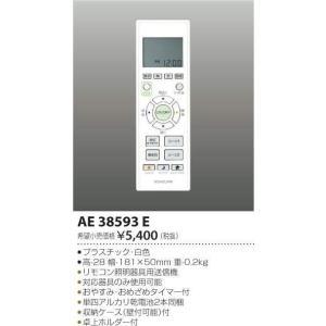 AE38593E  LEDシーリング用 多機能リモコン  コイズミ照明 terukuni