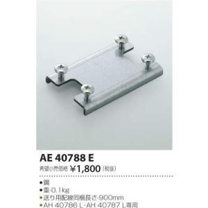 オプション十KAKUタスカク連結金具AE40788E|terukuni