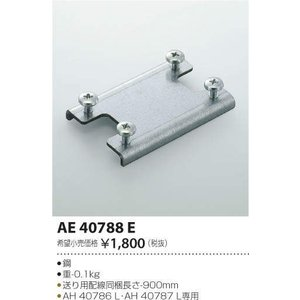 AE40788E 十KAKUタスカク  連結金具  コイズミ照明 terukuni