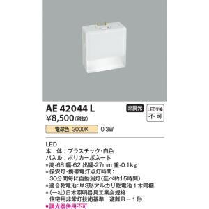 AE42044L   保安灯 ナイトライト [LED電球色] あすつく コイズミ照明|terukuni