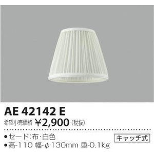 AE42142E Shabbylierシャビリア  布セード  コイズミ照明 terukuni