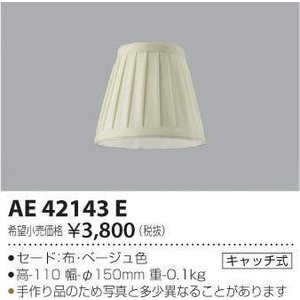 AE42143E Candluxキャンドルクス  布セード  コイズミ照明 terukuni