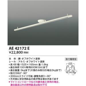 AE42172E ロングタイプ ダクトレール 1525mm 簡易取付型スライドコンセント [オフホワイト] あすつく コイズミ照明|terukuni