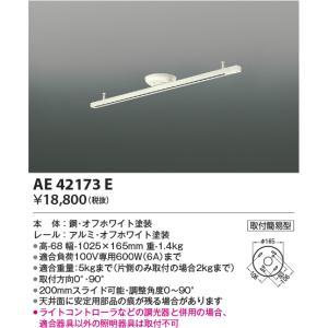 AE42173E ショートタイプ 1025mm 簡易取付型スライドコンセント [オフホワイト] あすつく コイズミ照明|terukuni