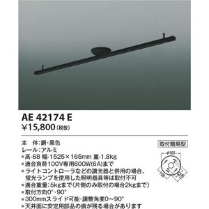 AE42174E ロングタイプ 1525mm 簡易取付型スライドコンセント [ブラック] あすつく コイズミ照明|terukuni