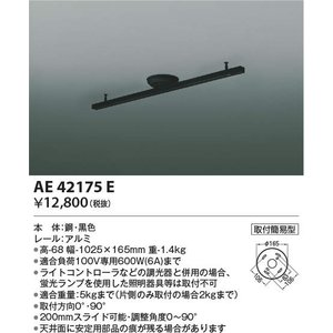 AE42175E ショートタイプ 1025mm 簡易取付型スライドコンセント [ブラック] あすつく コイズミ照明|terukuni