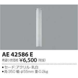 AE42586E Liminiリミニ  アクリルセード  コイズミ照明 terukuni