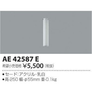 AE42587E Liminiリミニ  アクリルセード  コイズミ照明 terukuni