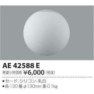 AE42588E Liminiリミニ  シリコンセード  コイズミ照明 terukuni
