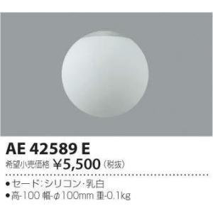 AE42589E Liminiリミニ  シリコンセード  コイズミ照明 terukuni