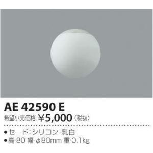 AE42590E Liminiリミニ  シリコンセード  コイズミ照明 terukuni