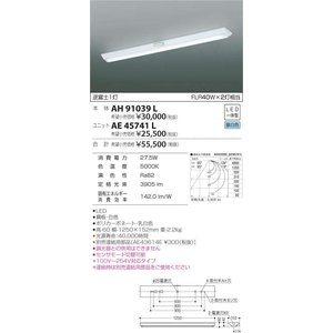 AE45741L cleady AD series 40形4000lmクラス 電源ユニットのみ [LED昼白色] コイズミ照明|terukuni