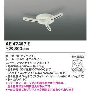 AE47487E   ランダム配灯ダクトプラグ [オフホワイト] あすつく コイズミ照明|terukuni