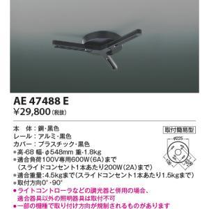 AE47488E   ランダム配灯ダクトプラグ [ブラック] コイズミ照明|terukuni