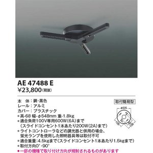 AE47488E   ランダム配灯ダクトプラグ [ブラック] あすつく コイズミ照明|terukuni