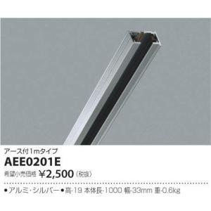 AEE0201E スライドコンセント アース付 本体 [1m][シルバー] コイズミ照明|terukuni