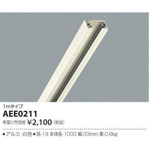 コイズミ照明スライドコンセント本体[1m][白色]AEE0211|terukuni