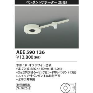 コイズミ照明ペンダントサポーターAEE590136|terukuni