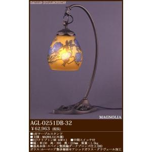 AGL-0251DB-32 GALLE COLLECTION ガレ・コレクション MAGNOLIA(木蓮) テーブルスタンド ダークブロンズ アカネライティング・ガレコレクション|terukuni