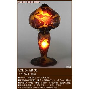 AGL-04AB-01 GALLE COLLECTION ガレ・コレクション  ROSE(薔薇) テーブルスタンド [白熱灯] アカネライティング・ガレコレクション|terukuni