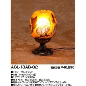 アカネライティング・ガレコレクションGALLE COLLECTION ガレ・コレクションMAGNOLIA(木蓮)テーブルスタンドアンティークブロンズAGL-13AB-02|terukuni