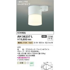 コイズミ照明人感センサ付FineWhite小型シーリングライト[LED電球色]AH38237Lあすつく terukuni
