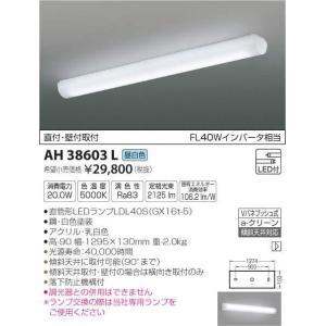 AH38603L   キッチンベースライト [LED昼白色] コイズミ照明|terukuni