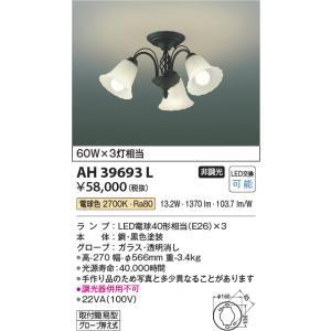 AH39693L コイズミ照明 Regine レジーネ  直付シャンデリア [LED電球色]|terukuni