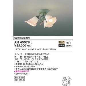 AH40079L VINOLETTA ヴィノレッタ  直付シャンデリア [LED電球色] コイズミ照明|terukuni