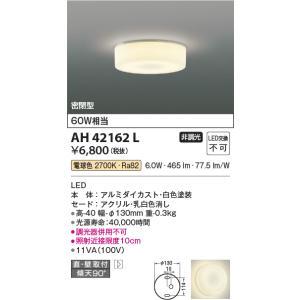 AH42162L 薄型  小型シーリングライト [LED電球色] あすつく コイズミ照明|terukuni