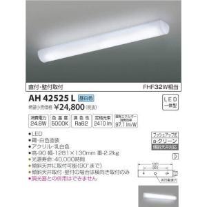 AH42525L   キッチンベースライト [LED昼白色] あすつく コイズミ照明|terukuni