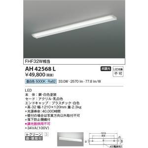 コイズミ照明薄型キッチンベースライト[LED昼白色]AH42568L|terukuni
