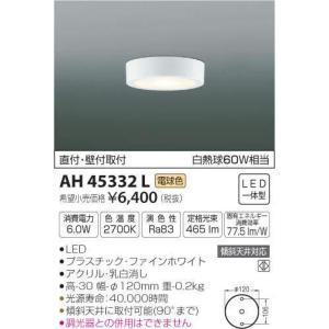 AH45332L   薄型シーリングライト [LED電球色][ファインホワイト] あすつく コイズミ照明|terukuni