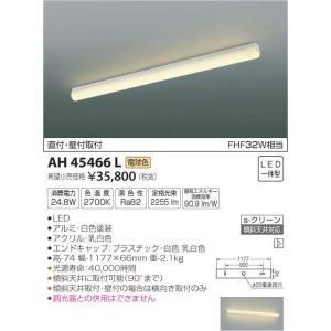コイズミ照明U&Dシリーズキッチンベースライト[LED電球色]AH45466L|terukuni